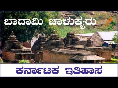 Xxx Mp4 Badami Chalukyas ಬಾದಾಮಿ ಚಾಲುಕ್ಯರು 3gp Sex