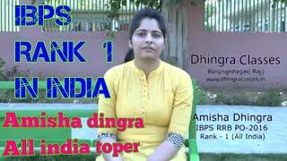 IBPS RRB all india TOPPER Amisha dingra.... All india toper