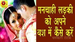Ladki Ko Vash Me Karne Ka Mantra लड़की को मंत्र से पटाये Latest Tips