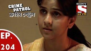 Crime Patrol - ক্রাইম প্যাট্রোল (Bengali) - Ep 204 - Brutal Murder Case