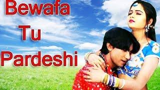 Vikram Thakor New Songs 2016 | Bewafa Tu Pardeshi | New Gujarati Album Song