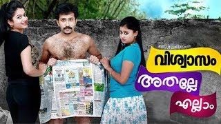 Malayalam full Movie 2017   Vishwasam Athalle Ellam   Malayalam New Movies 2017 Full Movie