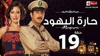 مسلسل حارة اليهود - الحلقة التاسعة عشر  - بطولة منة شلبي - Haret El-Yahoud Series Episode 19