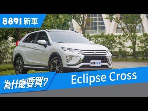 Xxx Mp4 為什麼要買三菱Eclipse Cross 2018 8891新車 3gp Sex
