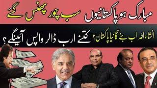 Who will give back Return Money Malik Riyaz Asif Zardar Nawaz and Nawaz Sharif Ready Go to London