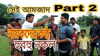 মান্না, মিশা সওদাগর, কাজী মারুফ এর কপি | Manna, Misasawdagar, Kazi Maruf Ar Copy | Green Media
