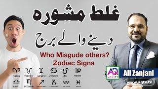 How Zodiac Misguide Others | Ghalat Mashwara Dene Waly Burj | Astrologer Ali Zanjani | AQ TV