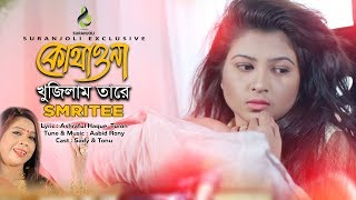 Kothawna Khujilam Tare | Smritee | Sady | Tonu | Music Video | Bangla New Song 2018