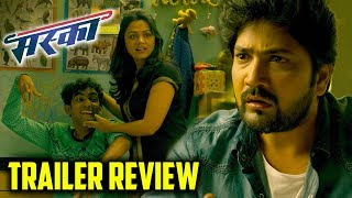 Maska | Trailer Review | Priyadarshan Jadhav, Prarthana Behere | Marathi Movie 2018
