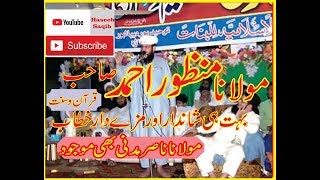 Molana Manzoor Ahmad|Quran_O_Sunnat||Jamia Khansa lilbnat toheedpur depalpur okara||Haseeb saqib2018
