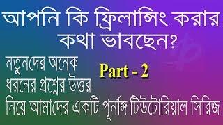 #2 Web design ( Front end ) and development ( Back end )  || (  Online Income Bangla Tutorial )