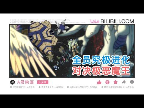 Xxx Mp4 Digimon Adventure 數碼暴龍 最後的進化 Mlive 3gp Sex