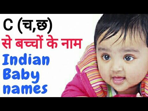 Xxx Mp4 C च छ से बच्चों के नाम Indian Baby Names 3gp Sex