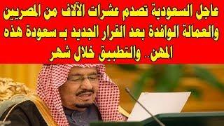 """عاجل السعودية تصدم عشرات الآلاف من المصريين والعمالة الوافدة بعد القرار الجديد بـ""""سعودة"""" هذه المهن"""