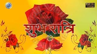 Good Night Wishes, Good Night sayings, Hindi Whatsapp Status Video