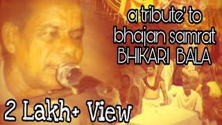ଭଜନ ସମ୍ରାଟ ଭିକାରି ବଳ ଙ୍କ ସ୍ମୃତିରେ ସମର୍ପିତ // BHAJAN SAMRAT BHIKARI BALA_A TRIBUTE