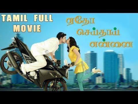 Xxx Mp4 Etho Seithai Ennai Tamil Full Movie Shakthi Liyasree Anand 3gp Sex