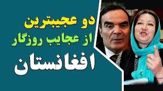 دو عجیبترین ازعجایب روزگار افغانستان