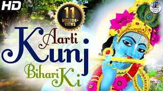 AARTI KUNJ BIHARI KI ~ VERY BEAUTIFUL SONGS ~ POPULAR SHRI KRISHNA BHAJANS ( FULL SONGS )