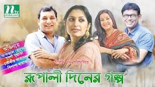 Bangla Telefilm - Rupali Diner Golpo (রূপালী দিনের গল্প) | Subarna Mostafa & Tauqir