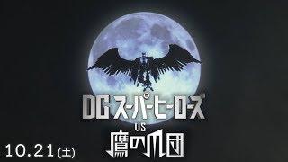映画『DCスーパーヒーローズvs鷹の爪団』予告(2017年10月21日公開)