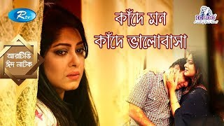 Kade Mon Kade Bhalobasha | কাঁদে মন কাঁদে ভালোবাসা | Moushumi|Toukir Ahmed |Rtv Eid Special Telefilm