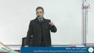 الإعاقات الجسدية والحسية، المحاضرة الرابعة الموضوع الثاني، مقدمة في الإعاقة السمعية