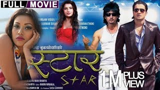 New Nepali Full Movie 2017 | STAR | Feat. Niraj Baral, Sumina Ghimire, Ganesh Upreti, Rupa Khanal