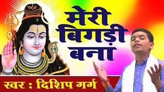 Meri Bigdi Bana Jana  ||  Best Shiv Bhajan || Diship Garg || Ambey Bhakti
