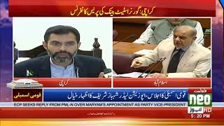 Shahbaz Sharif Talk In National Assembly | 17 June 2019 | Neo News
