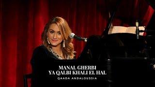Manal Gherbi Ya Kalbi Khali Lhal. Musique andalouse منال غربي يا قلبي خلي الحال. موسيقى اندلوسية