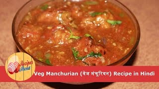 Veg manchurian recipe in hindi-How to make gobi manchurian gravy cook