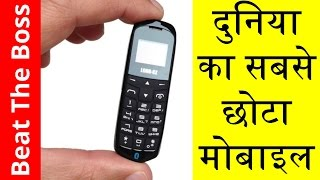 [HINDI] WORLD'S SMALLEST MOBILE PHONE | J8 BEAT THE BOSS SPECIFICATIONS, DESIGN, & LOOK