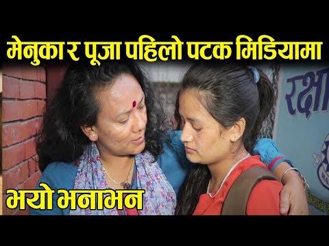 Xxx Mp4 Exclusive अन्तत पहिलो पटक मिडियामा मेनुका र पूजा भयो यस्तो बार्तालाप Puja Bohora Menuka Thapa 3gp Sex