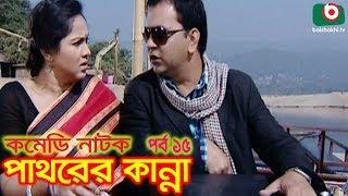 Fatafati Hasir Natok | Pathorer Kanna | EP - 15 | Chanchal Chowdhury, Alvi, Fazlur Rahman Babu