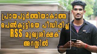പ്രായപൂര്ത്തിയാകാത്ത  പെണ്കുട്ടിയെ പീഡിപ്പിച്ച RSS മുഖ്യശിക്ഷക് അറസ്റ്റില് | Oneindia Malayalam