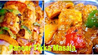 रेस्टोरेंट भूल जायेंगे जब यह पनीर टिक्का मसाला घर पर बनाएंगे |Restaurant Style Paneer Tikka Masala