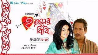 Hortoner Bibi | Bangla Natok | Part- 79-80 | Jaya Ahsan, Litu Anam, Rumana | Ferdous Hasan