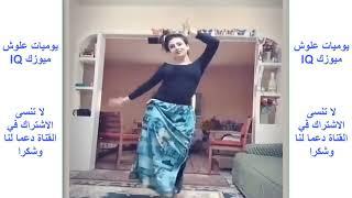 رقص منزلي منوع لاجمل الفتيات - رقص مغري ومثير وساخن ادخل وشاهد😍