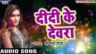 Superhit होलीगीत 2017 - Sanjana Raj - Didi Ke Devra - Hori Khele Raghuveera - Bhojpuri Hot Holi Song