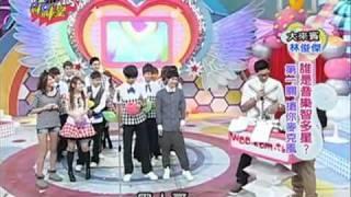 我愛黑澀棒棒堂 2010-12-14 pt.4/5 林俊傑 誰是音樂智多星?
