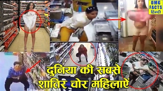 दुनिया की सबसे शातिर चोर महिलाएं | Best women stealing compilation | CCTV stealing videos