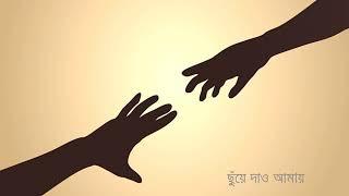 Bangla Kobita- 'Chuye Dao' / ছুঁয়ে দাও/Mahidul Islam