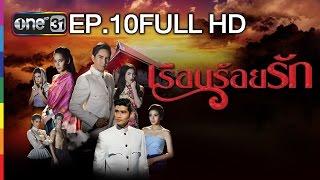เรือนร้อยรัก | EP.10 FULL HD | 16 ก.พ.59 | ช่อง one