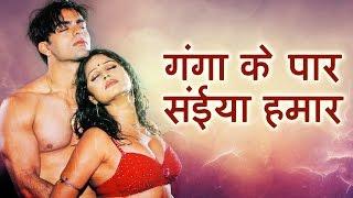 Ganga Ke Paar Saiyan Hamar | Hot Monalisa | New Hot Bhojpuri Full Movies | BhojpuriHits