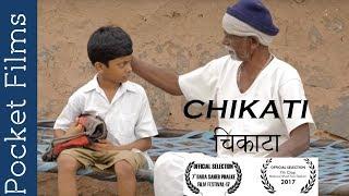 Marathi Short Film - Chikati