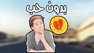 بعد هالقصة راح تتأكد أن الصداقة تغنيك عن الف حب !!