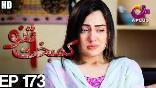 Kambakht Tanno - Episode 173  | A Plus ᴴᴰ Drama | Shabbir Jaan, Tanvir Jamal, Sadaf Ashaan