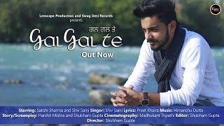 Gal Gal Te - Shiv Saini ( Full Song ) Latest Punjabi Songs 2017 - New Punjabi Songs 2017