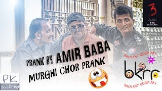 Funny prank | Murghi Chor Prank | By Aamir Baba & Shakeel Ahmed | Bach Ke Rehna Re